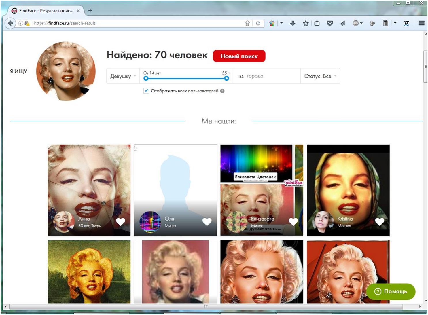 Скриншот сайта Findface с результатами поиска