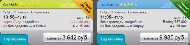 Минимальная стоимость билета через OneTwoTrip
