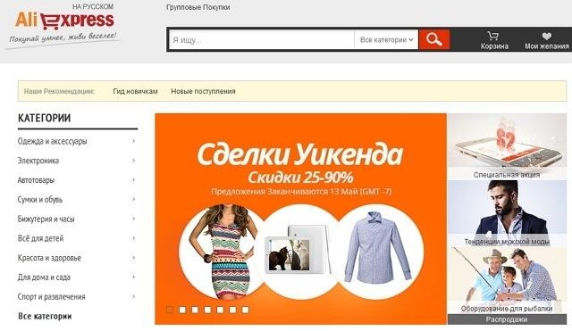 AliExpress стал доступен на русском языке