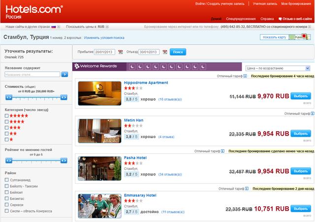 Hotels.com — 1 место