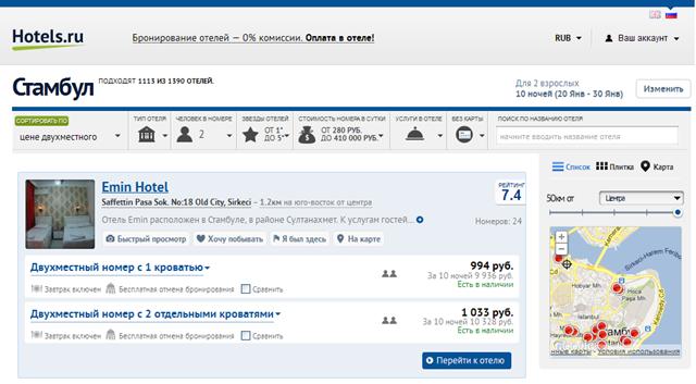 Hotels.ru — 2 место