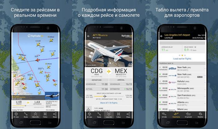 полет самолета смотреть онлайн в реальном времени