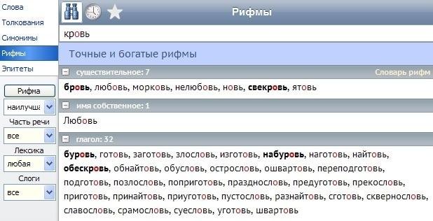 Скриншот десктопного приложения