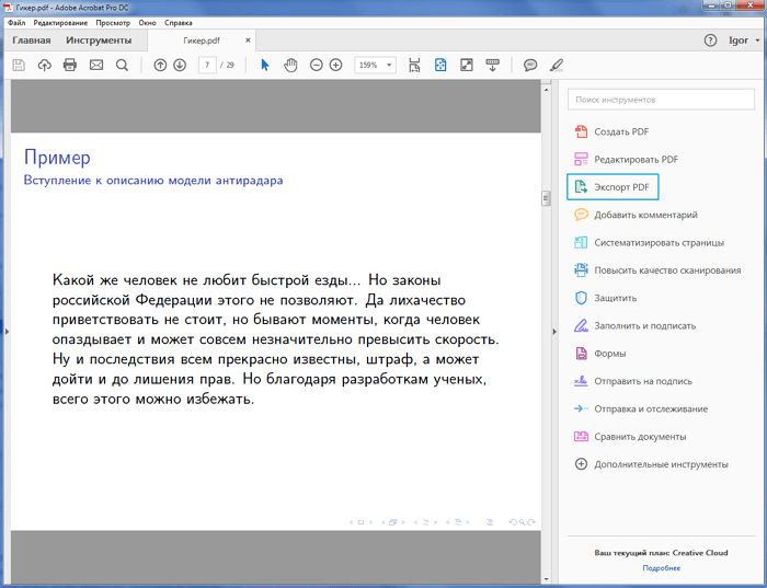 adobe-acrobat-export