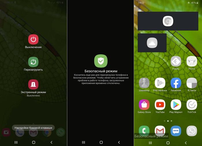 bezopasnyj-rezhim-android