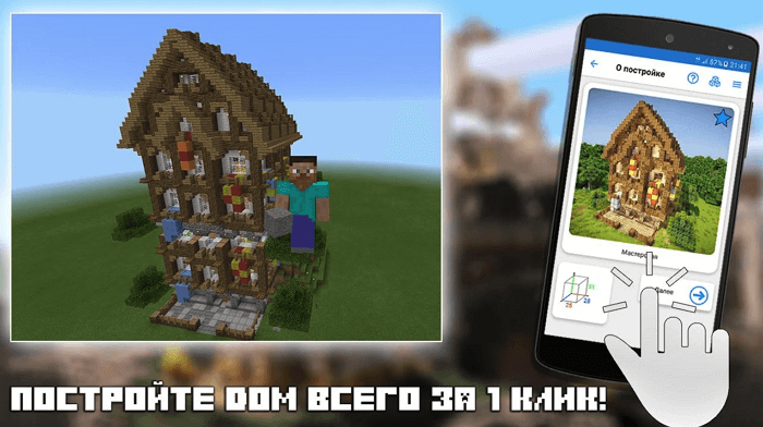 builder-for-minecraft-pe