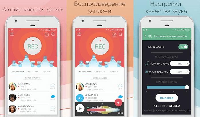 Программа на запись звонков андроид. 10 лучших приложений для записи телефонных разговоров на Android