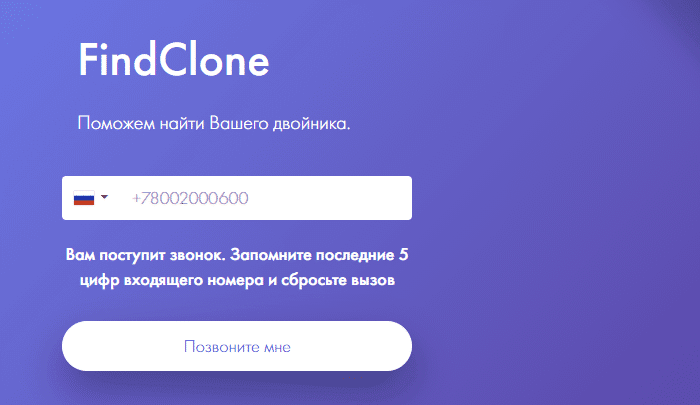 findclone-registration