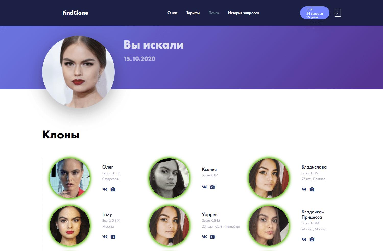 findclone-result