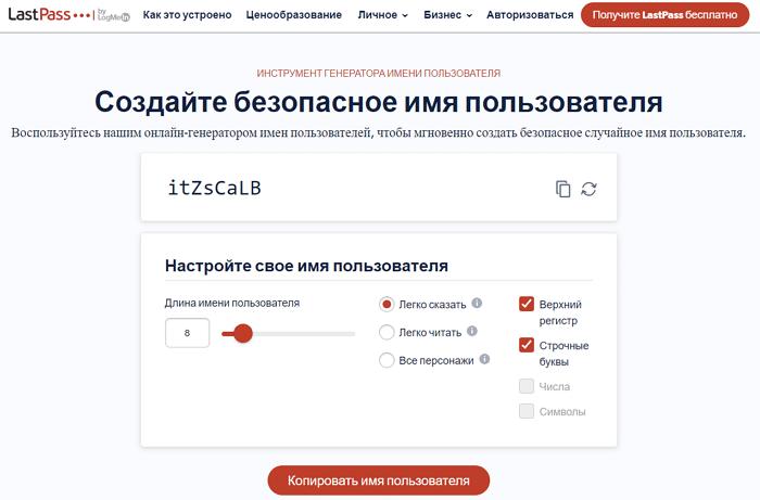 generator-loginov-ot-lastpass
