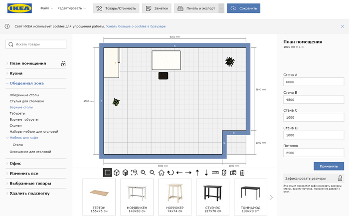 ikea-home-planner