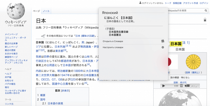 macos-translate-japanes-wikipedia