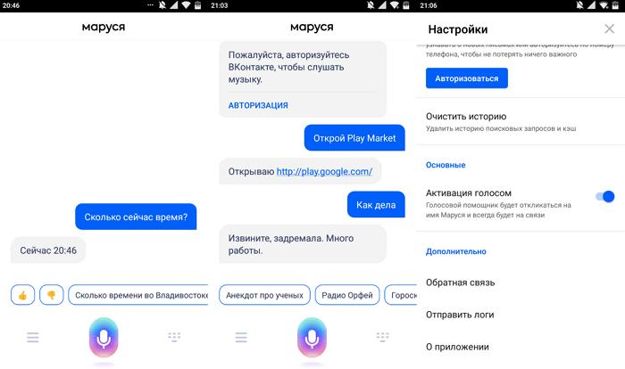 marusya-ot-mail-ru