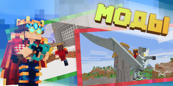 mod-master-for-minecraft-pe