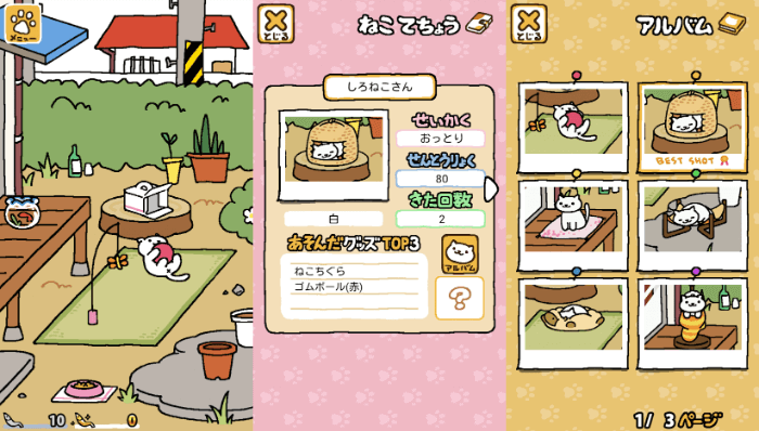 neko-atsume-kitty-collector