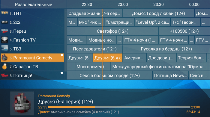 perfect-player-iptv