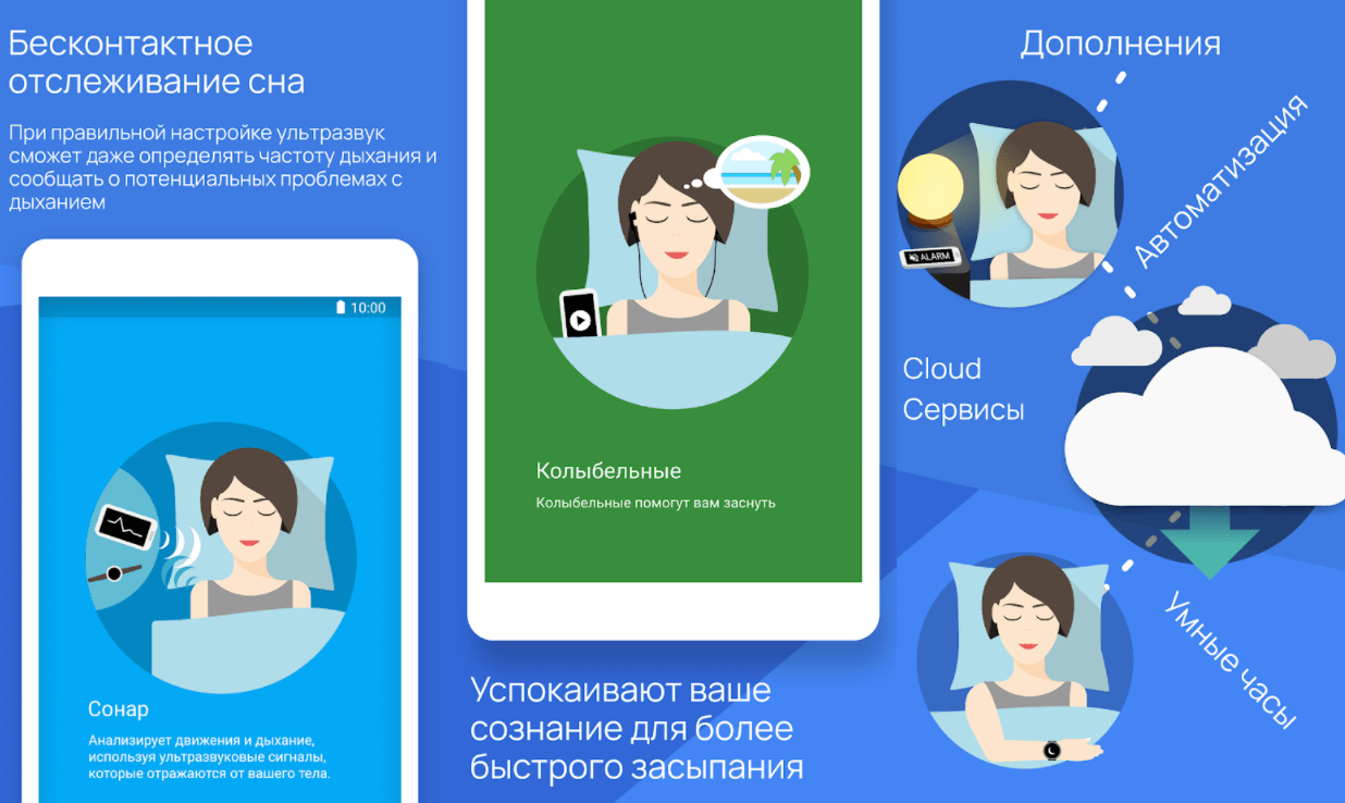 sleep-as-android-watch