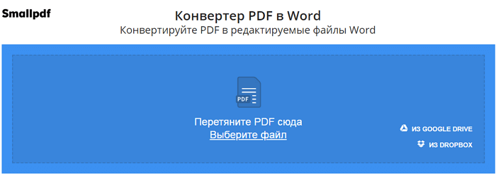 smallpdf-to-word