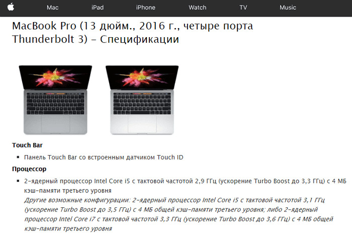 specifikacii-macbook-na-sajte-apple