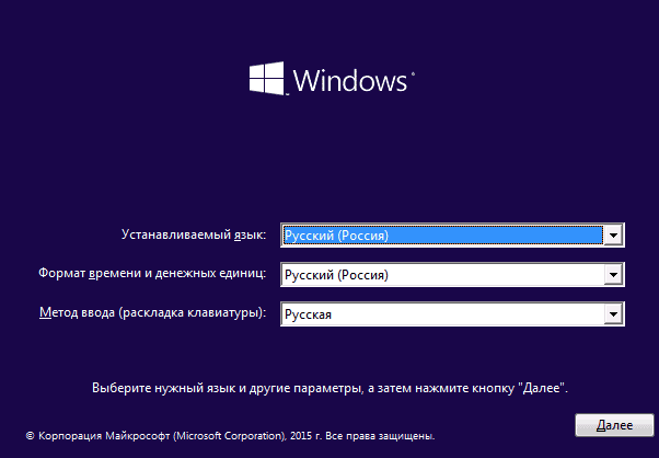 ustanovka-windows10