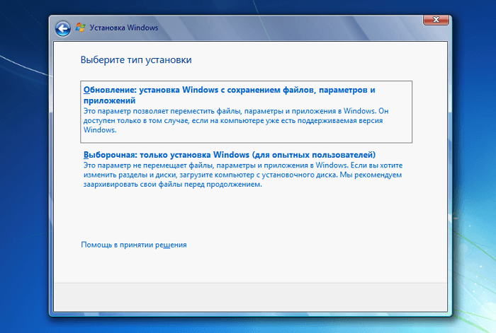 vyberite-tip-ustanovki-windows