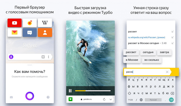 yandex-browser-android
