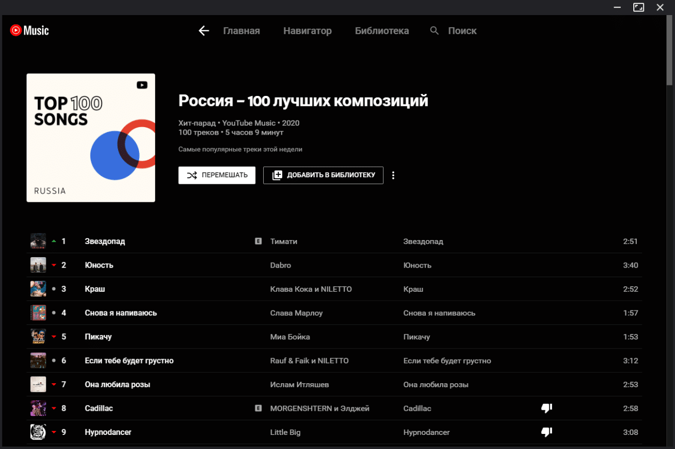 youtube-music-for-desktop