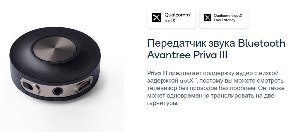 avantree-priva-iii