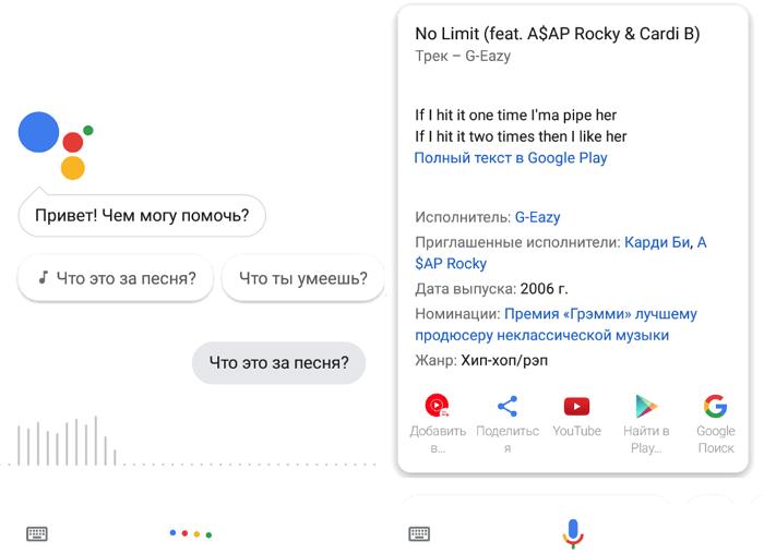 chto-eto-za-pesnya-google-assistent