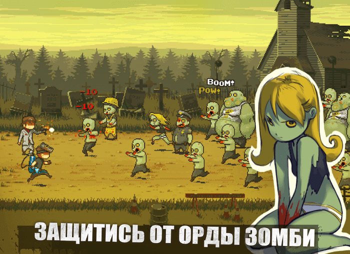 игра зомби против человека с автоматом