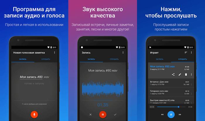 easy-voice-recorder