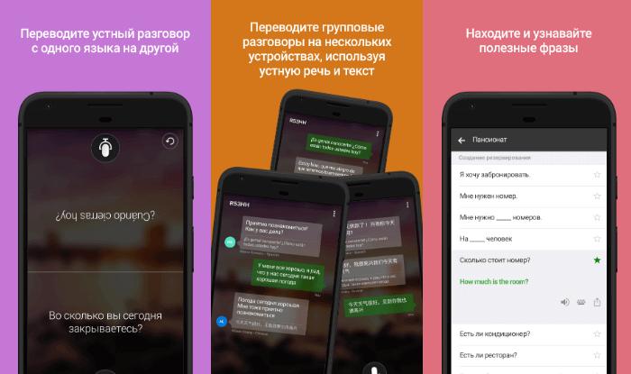 microsoft-translator-android