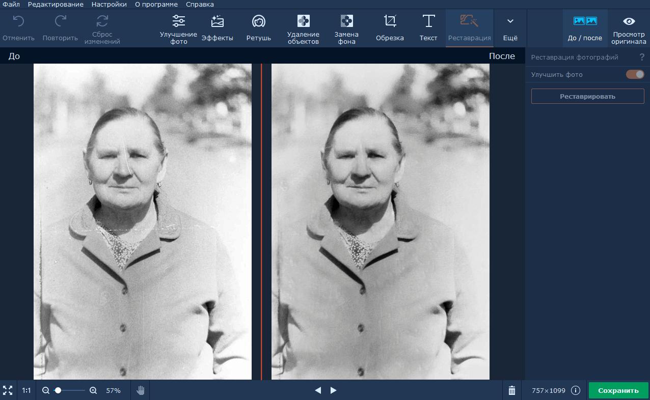 в каком приложении есть эффект старого фото вас нет