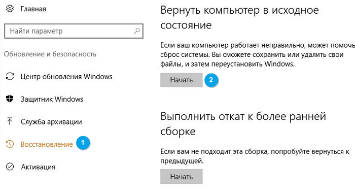 vernut-kompyuter-v-isxodnoe-sostoyanie